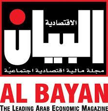 مجلة البيان الإقتصادية